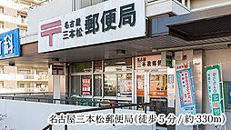 名古屋三本松郵便局 約330m(徒歩5分)