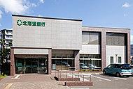 北海道銀行宮の森パーソナル支店 約170m(徒歩3分)