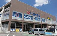 ホームセンターコーナン南流山店 約700m(徒歩9分)
