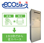 [ecoジョーズ]は天然ガスを使用した潜熱回収型ガス給湯暖房機。従来型と比べ、熱効率が大幅にアップ。しかも場所をとらず、省スペース省エネルギーを兼ね備えています。