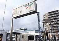 地下鉄東西線「発寒南」駅1番出口 約190m(徒歩3分)