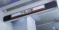 南海電鉄南海線(空港線)「住ノ江」駅 徒歩2分