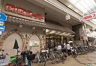 関西スーパー 住ノ江店 約290m(徒歩4分)