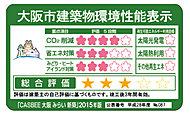 建築主が大阪市に提出する建築物総合環境計画書によってCO2削減など3つの項目に対する取り組み度合いと建築物の環境性能を総合的に5段階で評価。