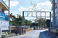 安慶田中学校 約800m(徒歩10分)