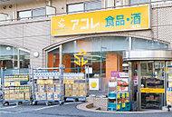 アコレ練馬高松店 約30m(徒歩1分)