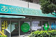 あやせ駅前整形外科・内科 約940m(徒歩12分)