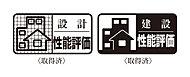 国の指定する第三者評価機関による設計性能評価書を取得したマンションです。また、建設住宅性能評価書も取得済です。客観的かつ公平に品質が評価されるので、資産価値としても、住まう方にも安心です。