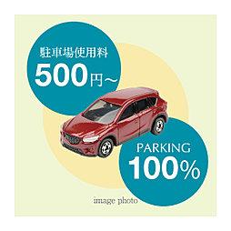 駐車場500円〜(月額)