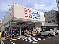 ウエルシア名古屋代官町店 約120m(徒歩2分)