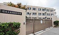 堺市立金岡南中学校 約730m(徒歩10分)