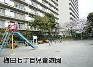 梅田七丁目児童公園 約70m(徒歩1分)
