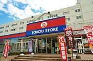 東光ストア白石ターミナル店 約450m(徒歩6分)