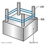 「RC造」は、熱によって強度が低下する鉄をコンクリートが覆って守り、さらにアルカリ性のコンクリートが鉄の酸化によるサビの発生を防ぐなど、鉄筋とコンクリートが互いに補強し合っているのも特長です。