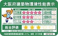 大阪府建築物の環境配慮に関する条例に基づき、「ウエリス光明池」の環境配慮に対する取り組みの評価を表示しています。