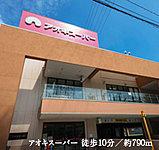 アオキスーパー名東よもぎ台店 約790m(徒歩10分)