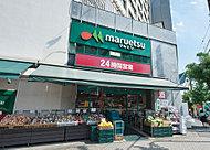 マルエツ目黒店 約550m(徒歩7分)