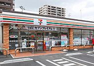セブンイレブン虎丸店 約600m(徒歩8分)
