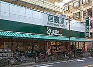 信濃屋代田食品館 約230m(徒歩3分)