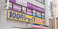 シルク保谷駅前店 約90m(徒歩2分)