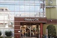 Odakyu OX池尻店(約350m/徒歩5分)