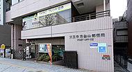 天王寺茶臼山郵便局 約200m(徒歩3分)