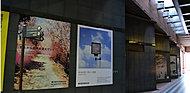 東京都写真美術館 約830m(徒歩11分)