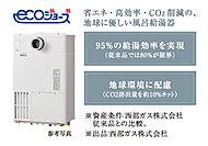 高効率ガス給湯器「エコジョーズ」を採用。