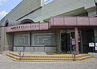 草加市松原サービスセンター 約580m(徒歩8分)