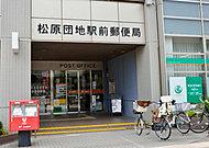 松原団地駅前郵便局 約500m(徒歩7分)