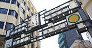 さんもーる大塚商店街 約610m(徒歩6分)