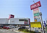ベルクス草加松原店 約640m(徒歩8分)
