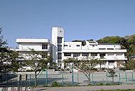舞岡小学校 約1,190m(徒歩15分)※1、約1,090m(徒歩14分)※2