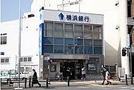 横浜銀行 新戸塚支店  約830m(徒歩11分)※1、約930m(徒歩12分)※2