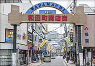 和田町商店街 約470m(徒歩6分)