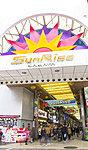 蒲田西口商店街 約1,280m(徒歩16分)