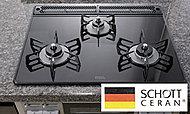 世界中で愛される、ドイツ・ショット社製の耐熱セラミックガラストッププレートを採用。熱や衝撃に強く、汚れがつきにくいので、お手入れも簡単です。