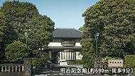 明治記念館 約690m(徒歩9分)