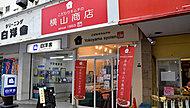横山商店 約170m(徒歩3分)