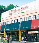 東急ストア網島店 約1,120m(徒歩14分)