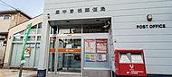 豊中曽根郵便局 約660m(徒歩9分)