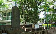 浦和公園内浦和宿本陣跡 約100m(徒歩2分)