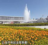 広島平和記念資料館 約170m(徒歩3分)