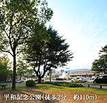 平和記念公園 約110m(徒歩2分)