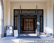 東京都庭園美術館 約1,430m(徒歩18分)