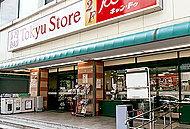 東急ストア目黒店 約750m(徒歩10分)