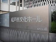 松戸市文化ホール 約880m(徒歩11分)