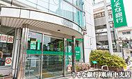 りそな銀行 東府中支店 約330m(徒歩5分)