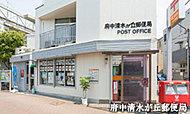 府中清水が丘郵便局 約530m(徒歩7分)
