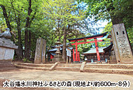 大谷場氷川神社ふるさとの森 約600m(徒歩8分)